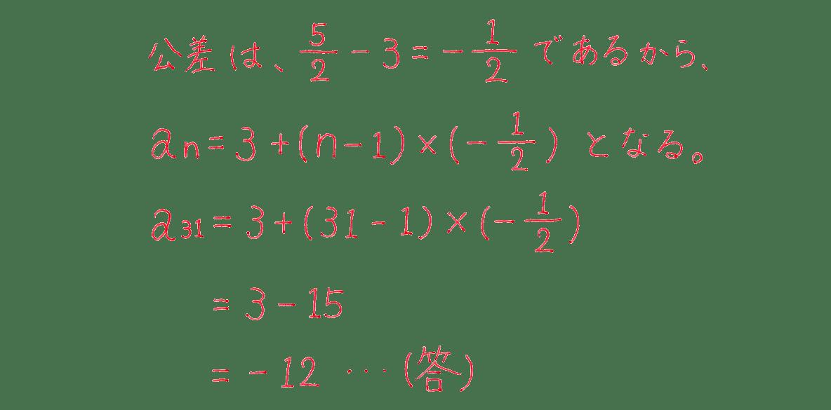 高校数学B 数列3 練習 答え