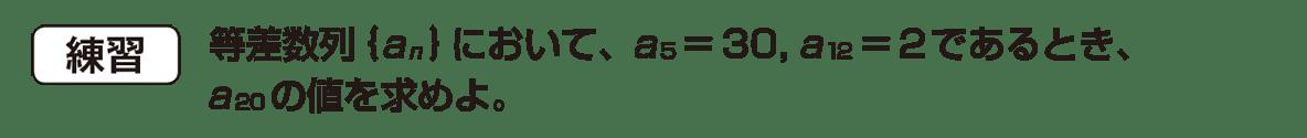 高校数学B 数列4 練習