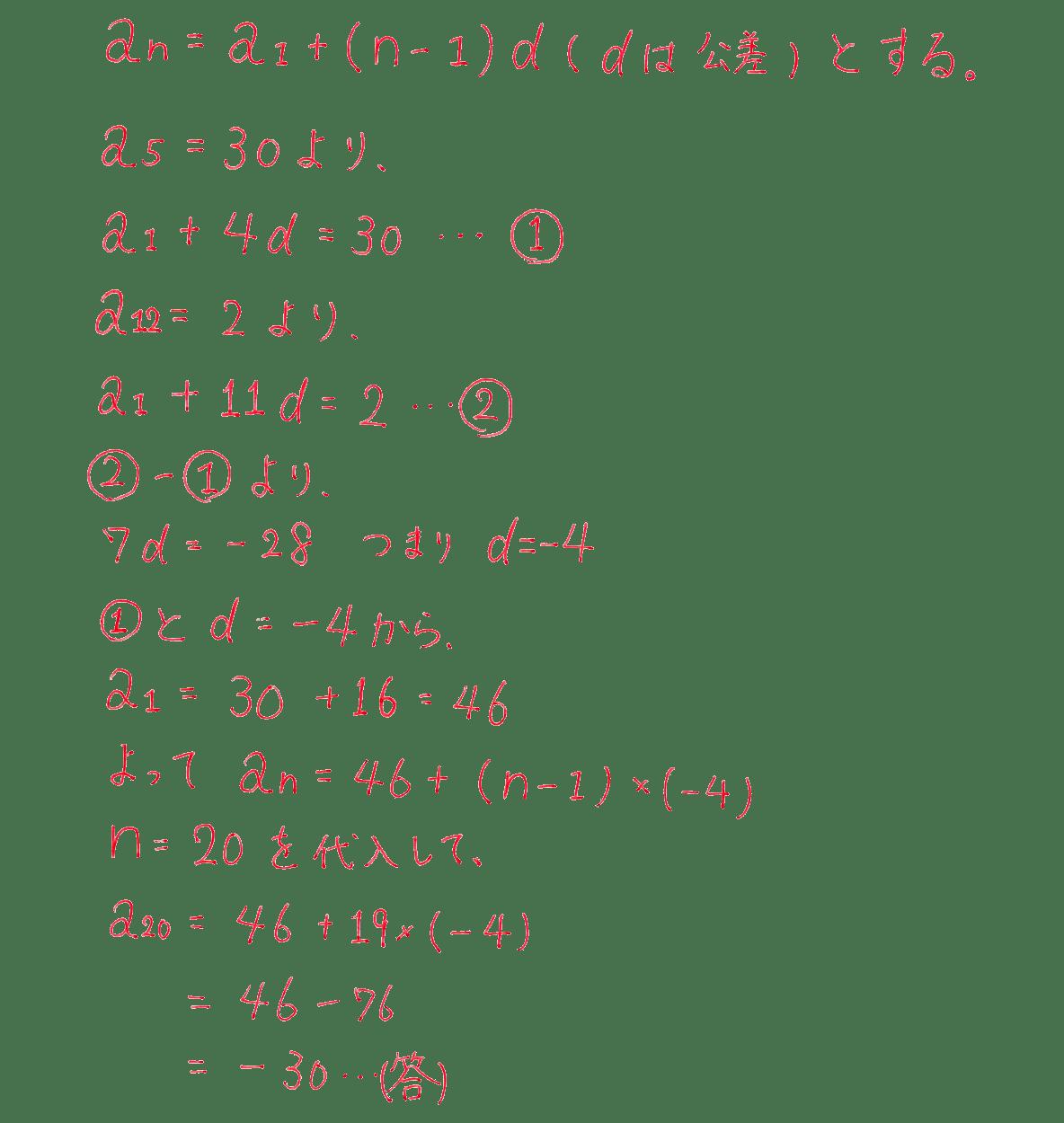 高校数学B 数列4 練習 答え