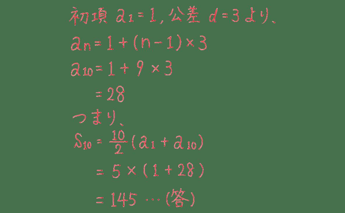 高校数学B 数列5 例題 答え