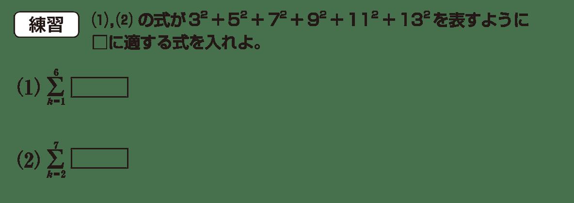 高校数学B 数列14 練習