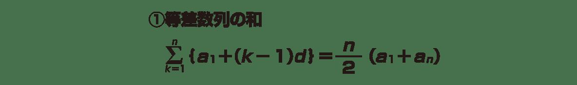 高校数B 数列15 ポイント ①の2行文