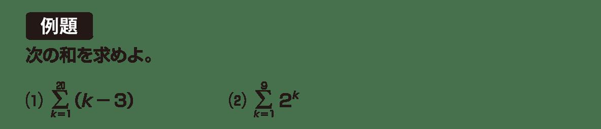 高校数学B 数列15 例題