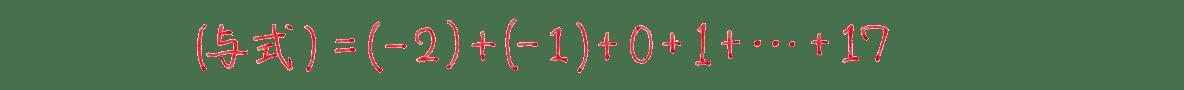 高校数学B 数列15 例題 答え 1行目