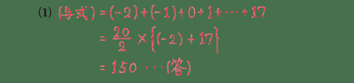 高校数学B 数列15 例題 答え(1)