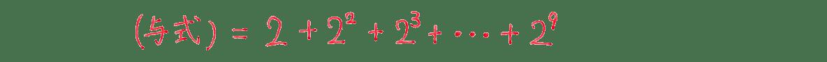 高校数学B 数列15 例題 (2)答え 1行目