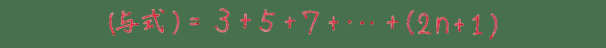 高校数学B 数列15  練習 答え1行目