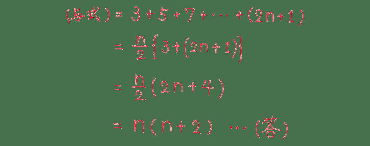 高校数学B 数列15 練習 答え