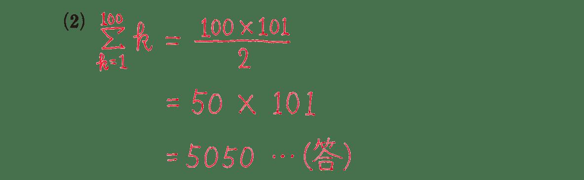 高校数学B 数列16 例題 (2)答え