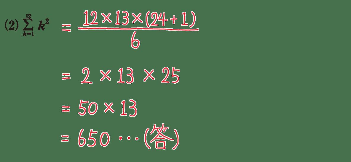 高校数学B 数列16 練習 答え
