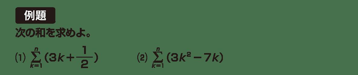 高校数学B 数17 例題