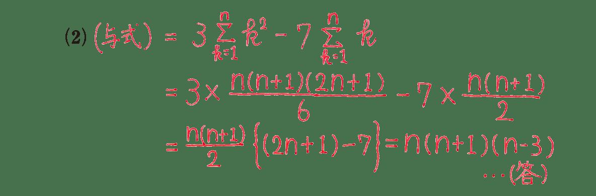 高校数学B 数列17 例題 答え