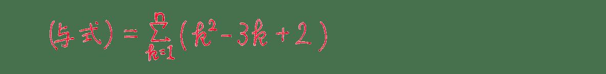 高校数学B 数列17  練習 答え1行目