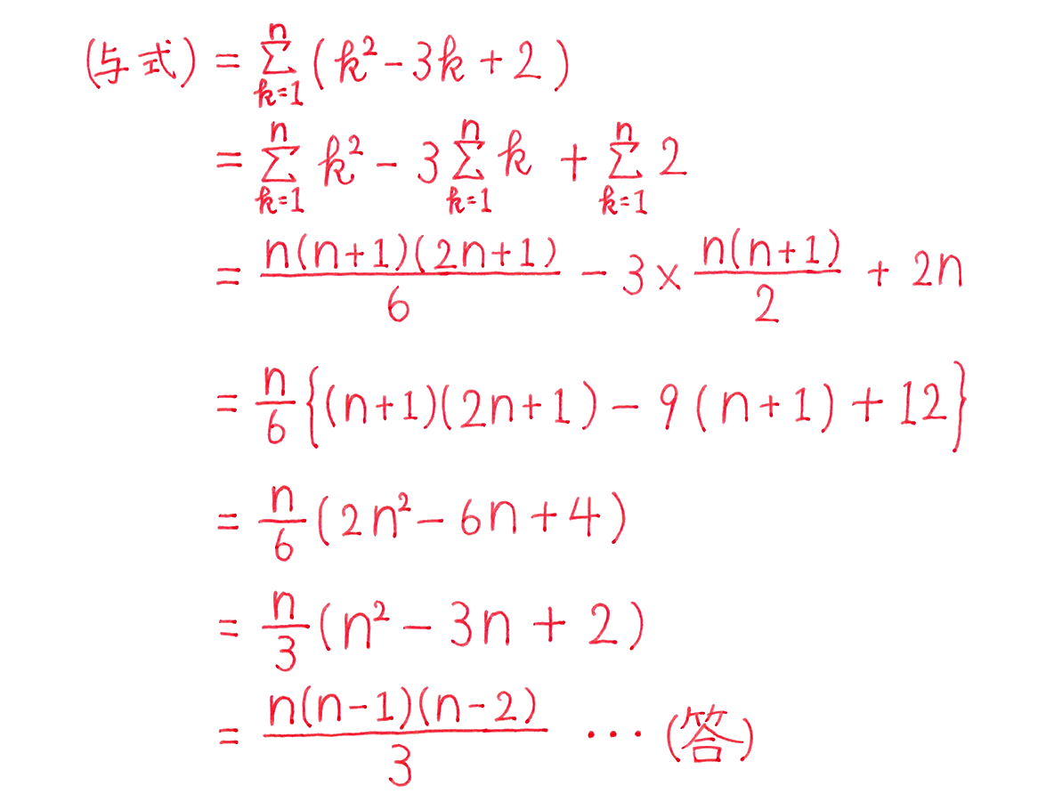 高校数学B 数列17 練習 答え