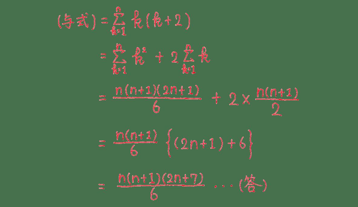 高校数学B 数列18 例題 答え