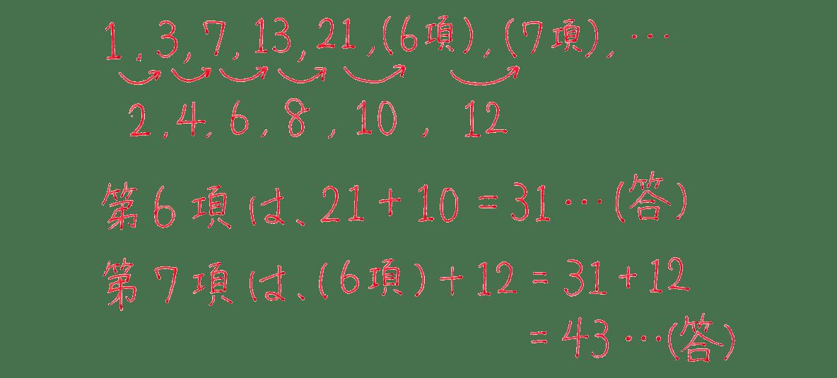 高校数学B 数列19 例題 答え