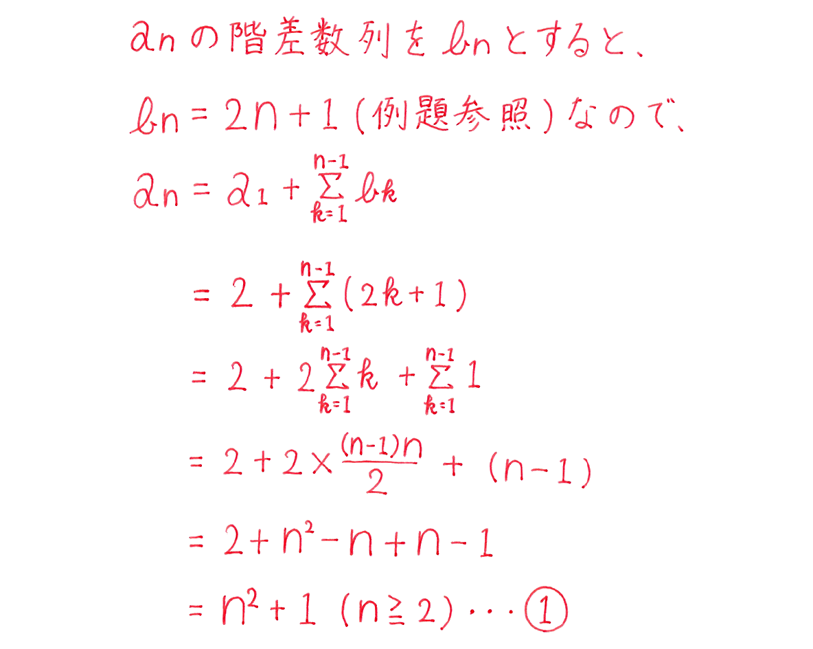 高校数学B 数列20 練習 1~8行目まで