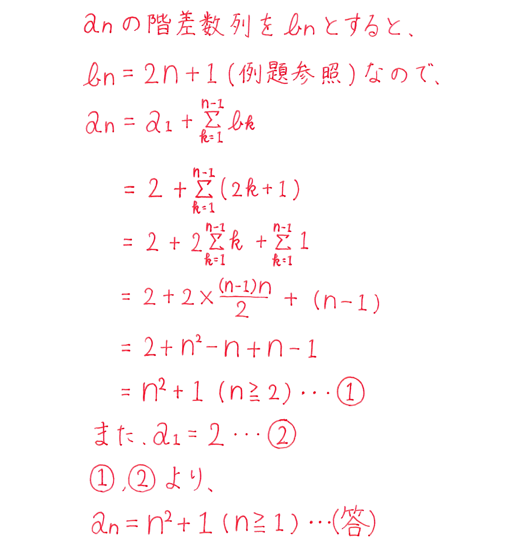 高校数学B 数列20 練習 答え