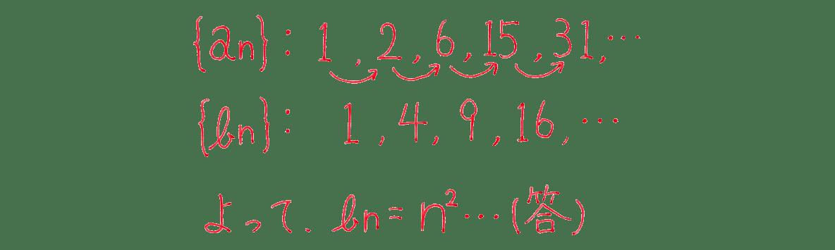 高校数学B 数列21 例題 答え