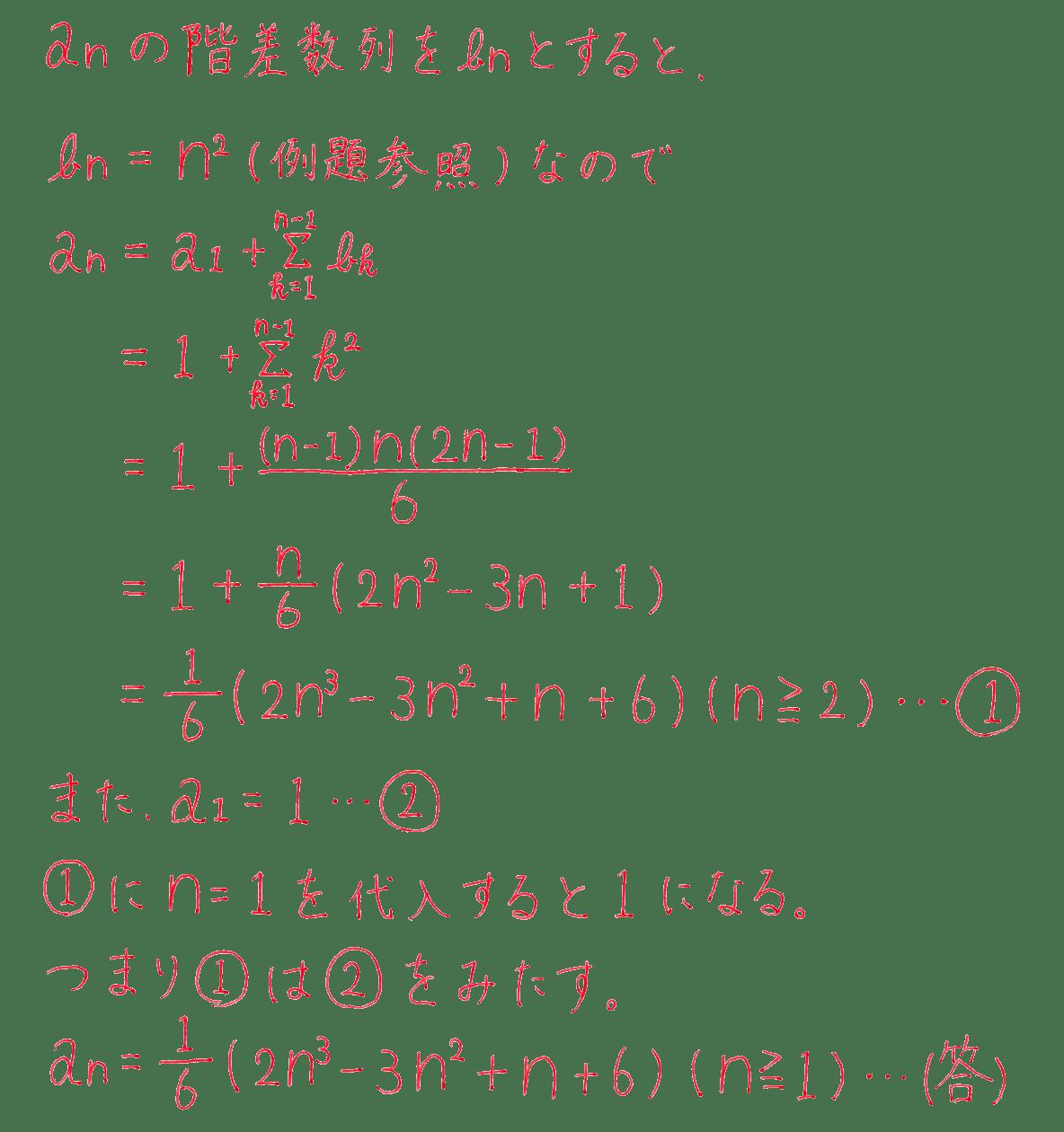 高校数学B 数列21 練習 答え