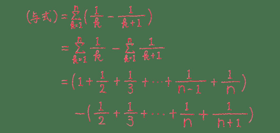 高校数学B 数列23 練習 答え4行目まで