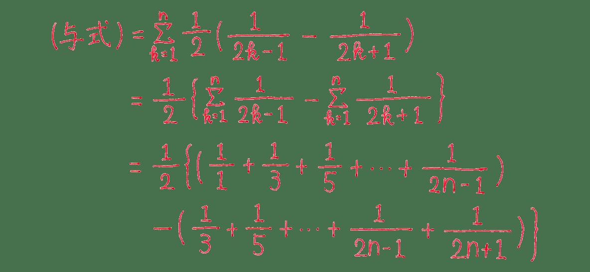 高校数学B 数列24 練習 答え4行目まで