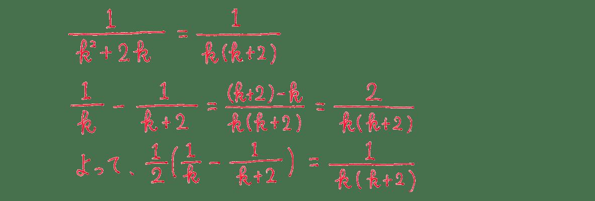 高校数学B 数列25 練習 答え1~3行目
