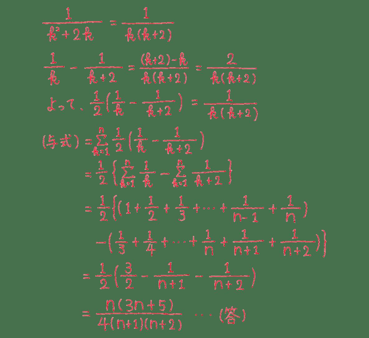 高校数学B 数列25 練習 答え