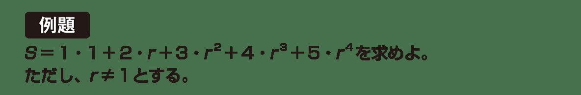 高校数学B 数列26 例題