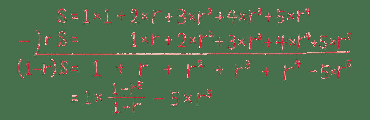 高校数学B 数列26 例題 答え1~4行目まで