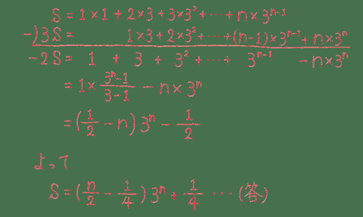高校数学B 数列26 練習 答え
