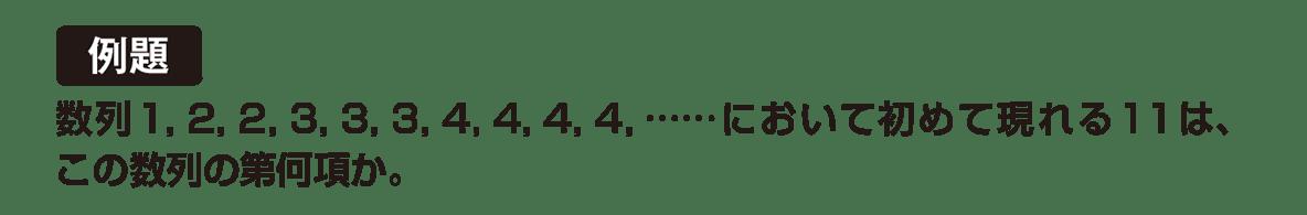 高校数学B 数列27 例題