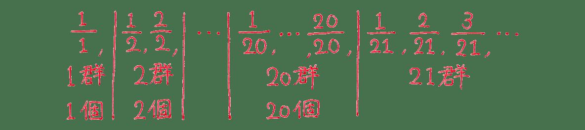 高校数学B 数列27 練習 1~4行目まで