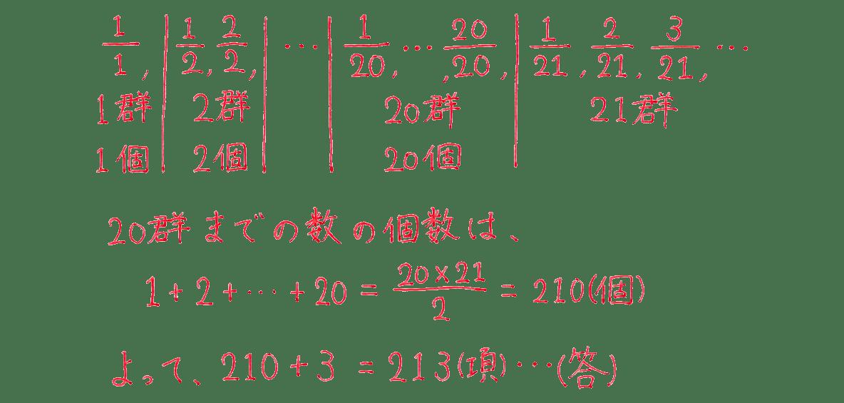 高校数学B 数列27 練習 答え
