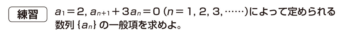 高校数学B 数列28 練習