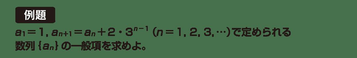高校数学B 数列29 例題