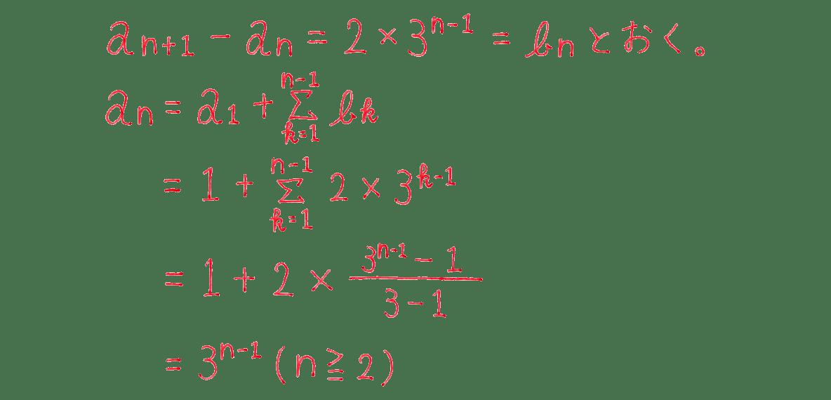 高校数学B 数列29 例題1~5行目まで