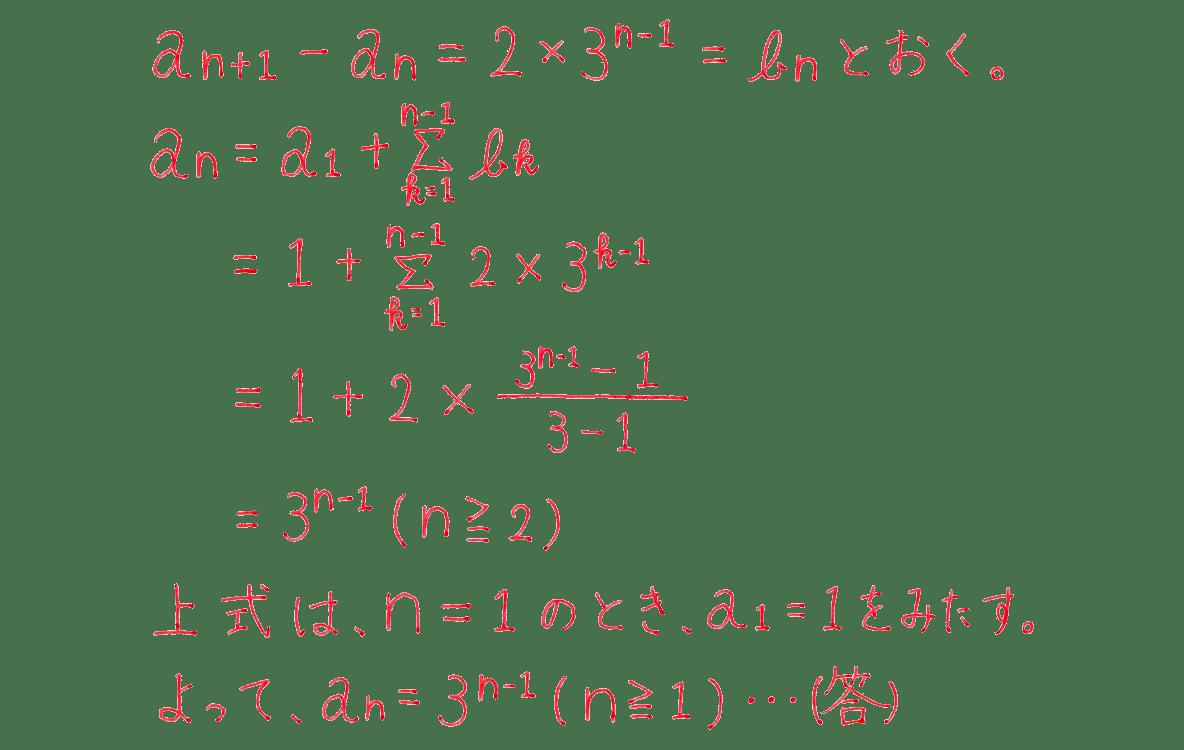 高校数学B 数列29 例題 答え