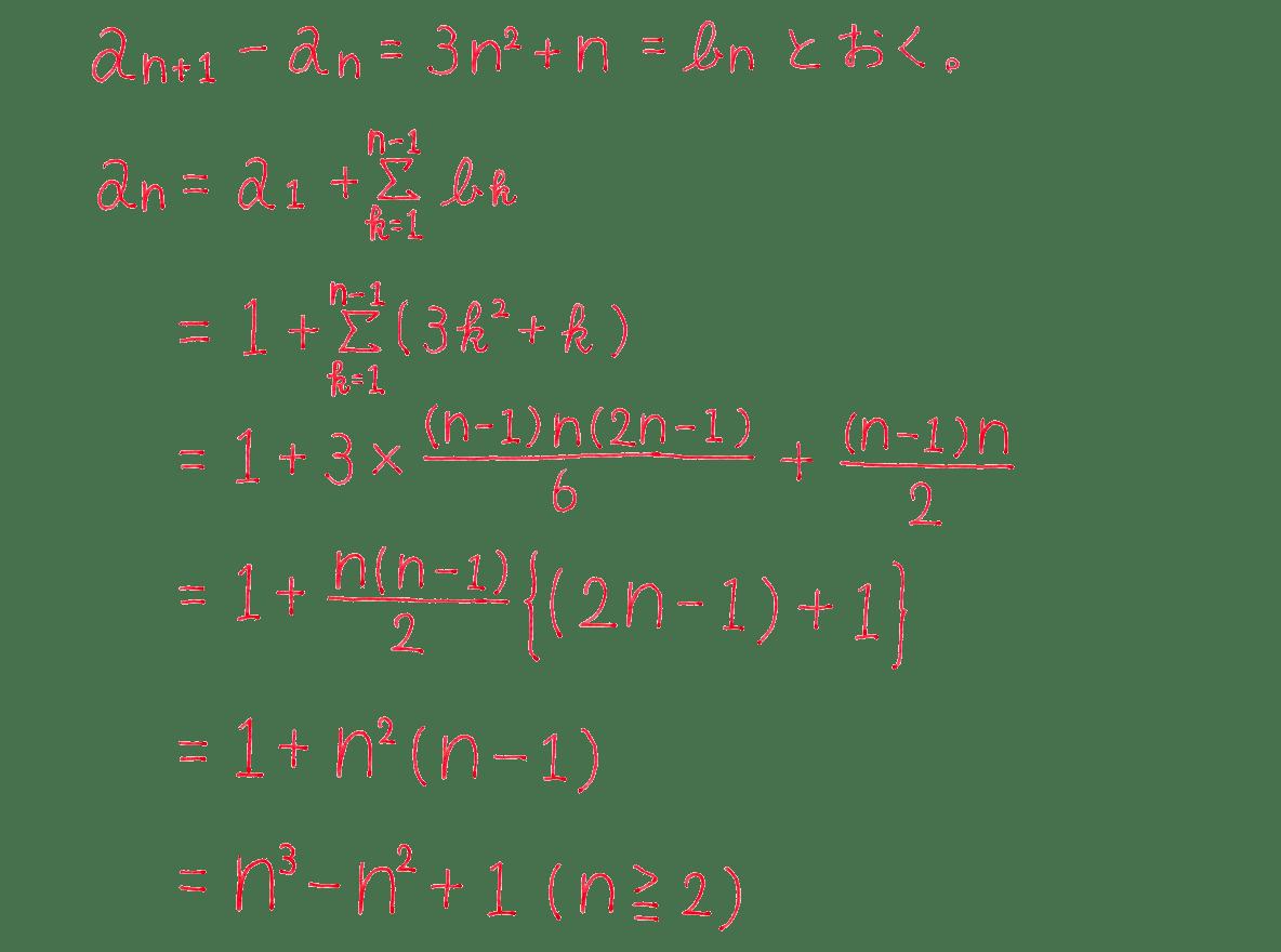 高校数学B 数列29 練習1~7行目まで