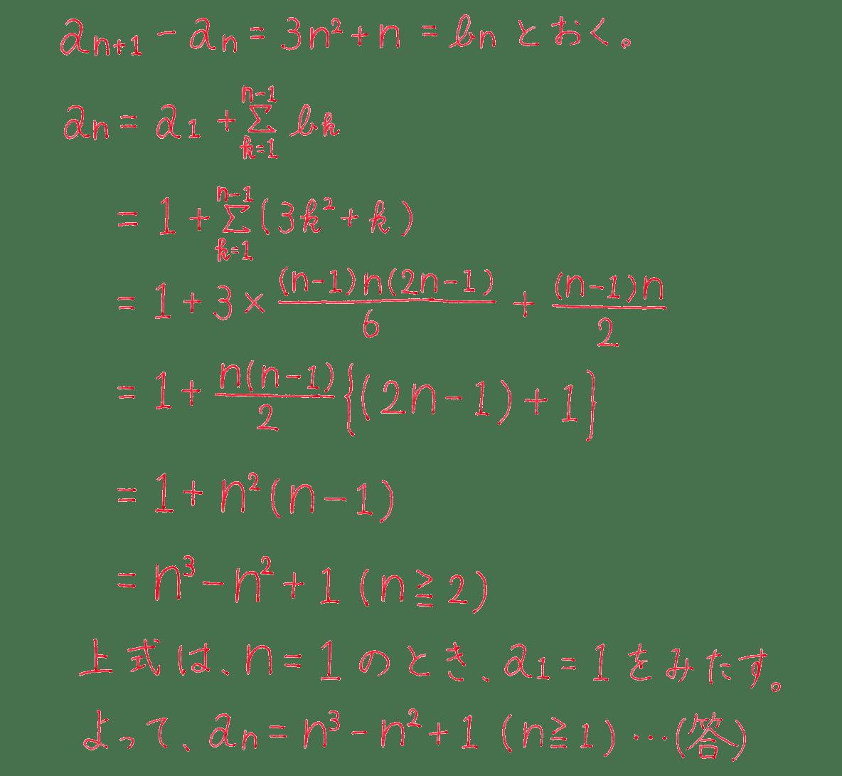 高校数学B 数列29 練習 答え