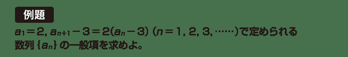 高校数学B 数列30 例題