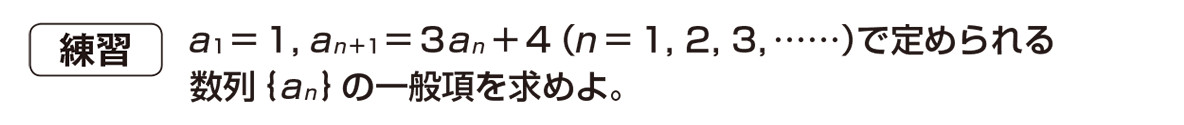 高校数学B 数列30 練習