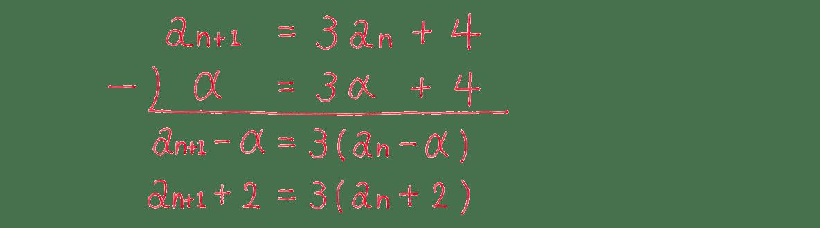 高校数学B 数列30 練習 答え1~4行目まで
