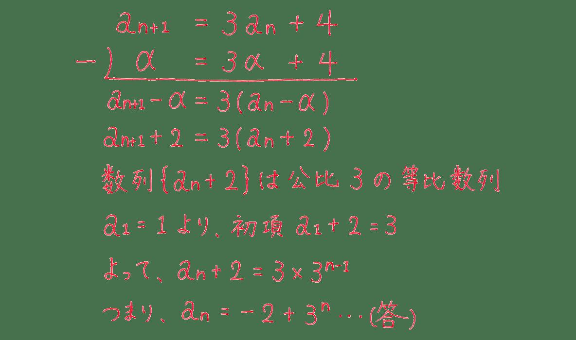 高校数学B 数列30 練習 答え
