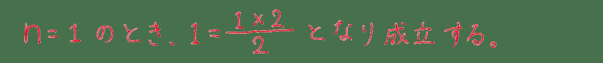 高校数学B 数列31 練習 1行目