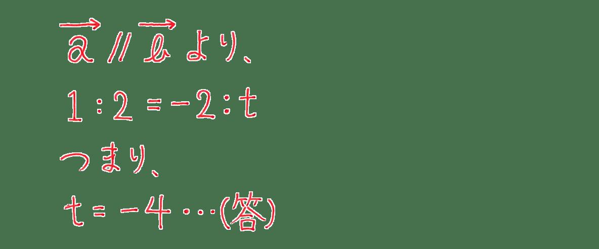 高校数学B ベクトル10 例題 答え