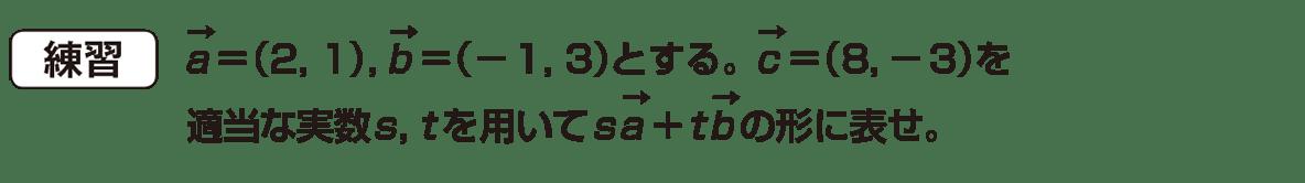 高校数学B ベクトル11 練習