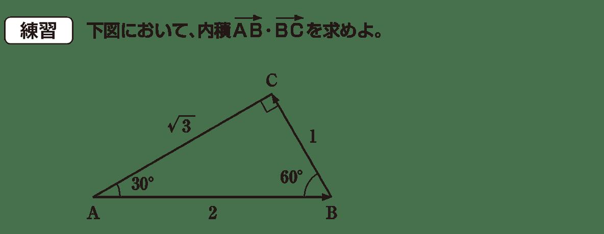 高校数学B ベクトル12 練習