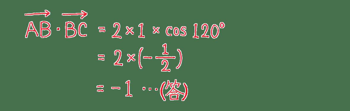 高校数学B ベクトル12 練習 答え