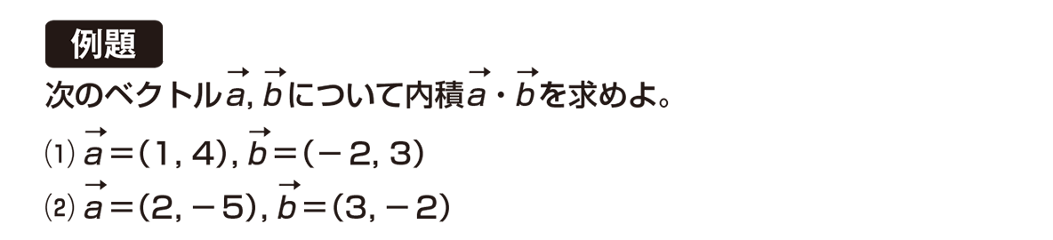 高校数学B ベクトル13 例題
